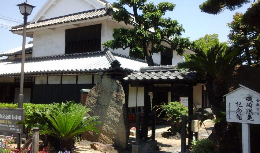 倉敷市立磯崎眠亀記念館 外観