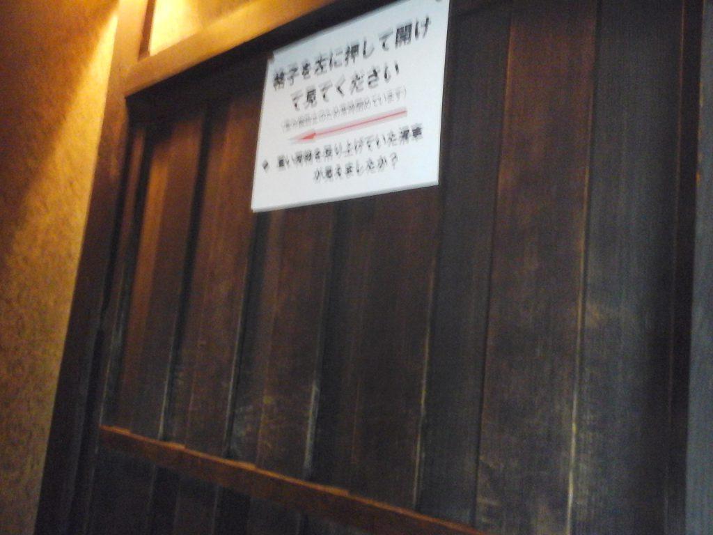倉敷市立磯崎眠亀記念館 2階格子