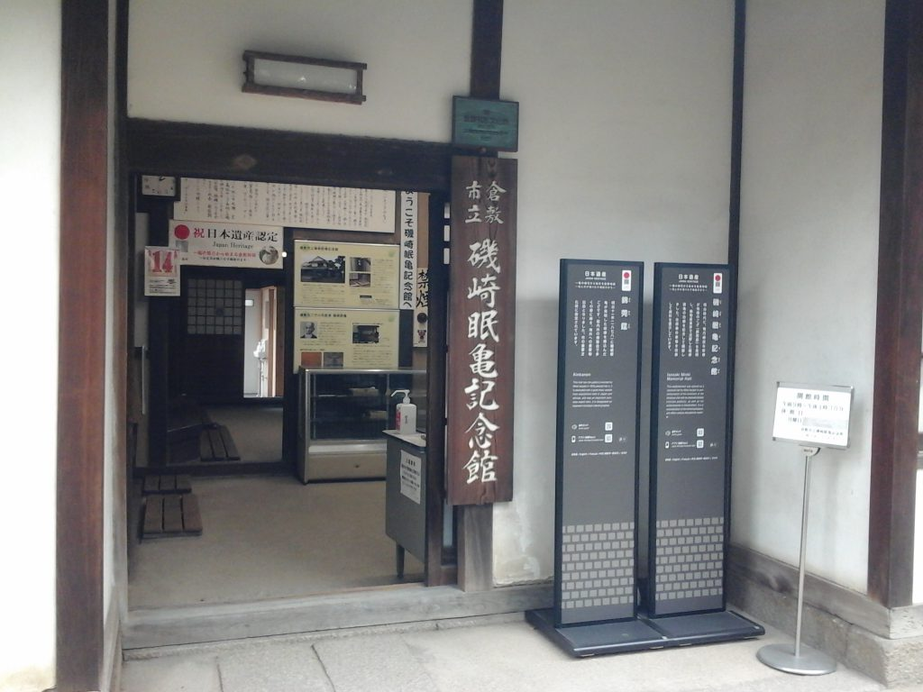 倉敷市立磯崎眠亀記念館 入口