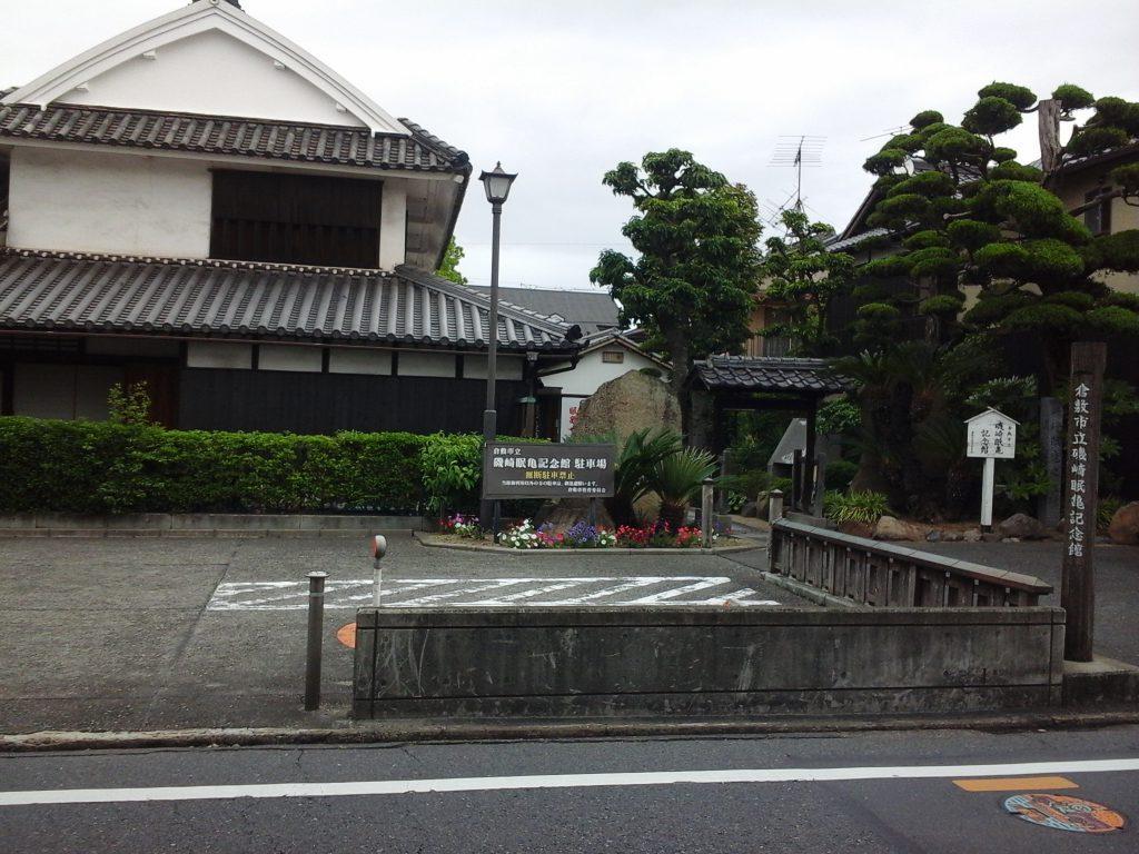 倉敷市立磯崎眠亀記念館 駐車場