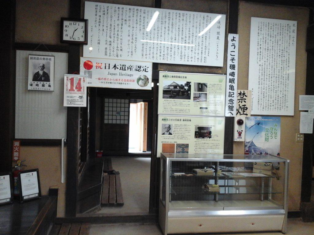 倉敷市立磯崎眠亀記念館 1階1