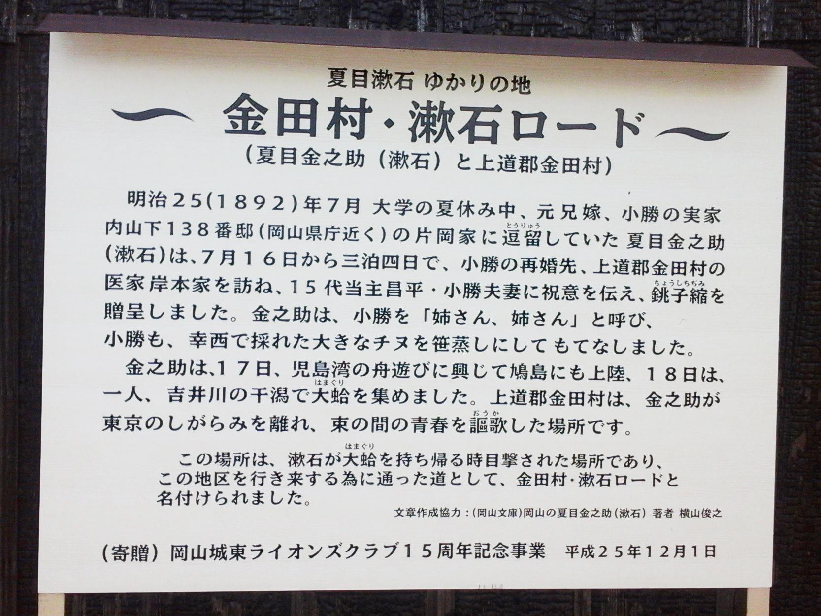 日乃出醤油 小泉醸造元(小泉醤油店)看板2