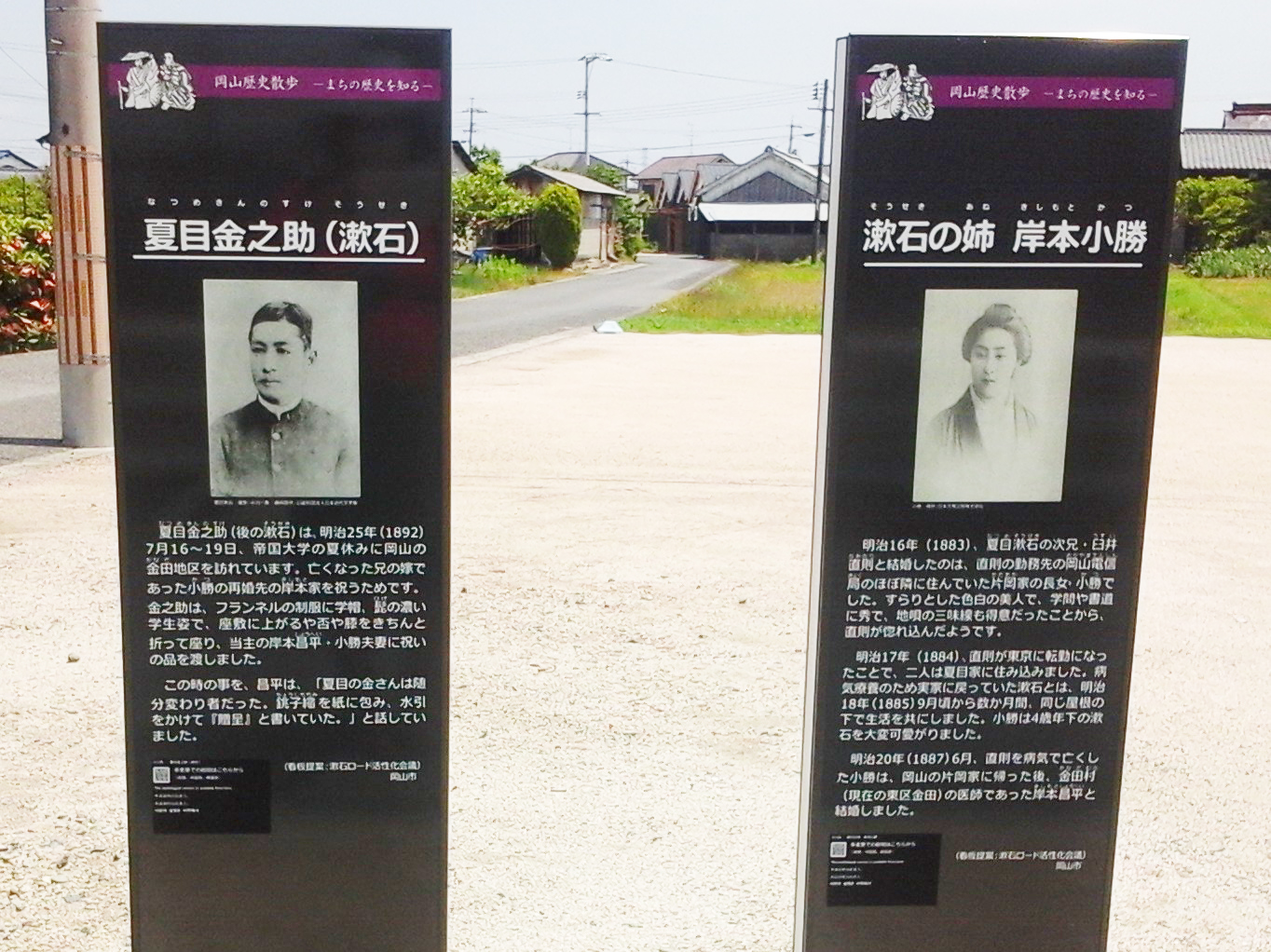 漱石ロード広場 記念碑