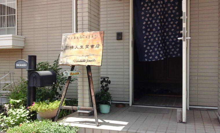 高橋人生堂書店 玄関2