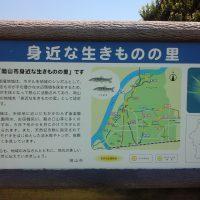 旭東浄水場入口の看板