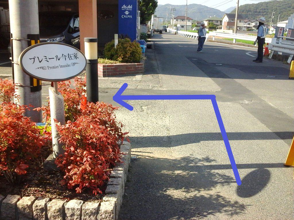 もんじゃはせ川 道順1-1