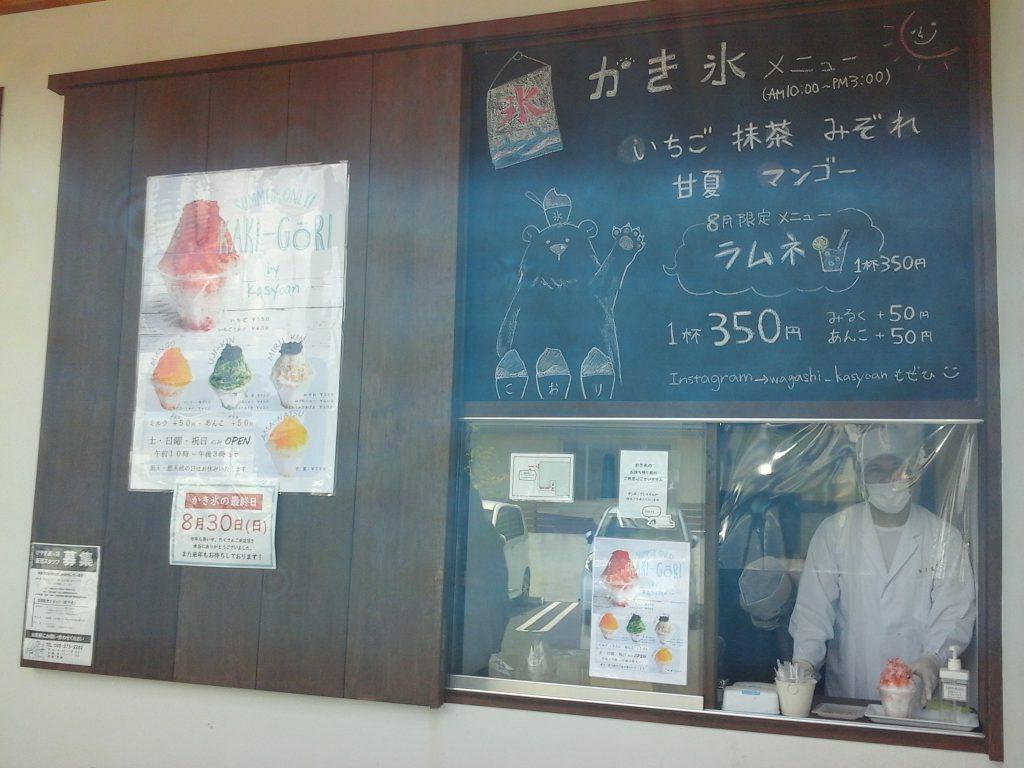 華宵庵 かき氷2