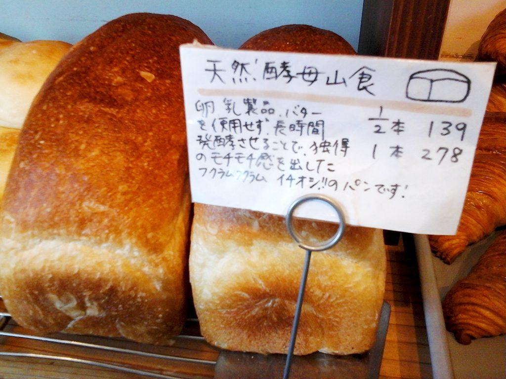 店内パン3山食
