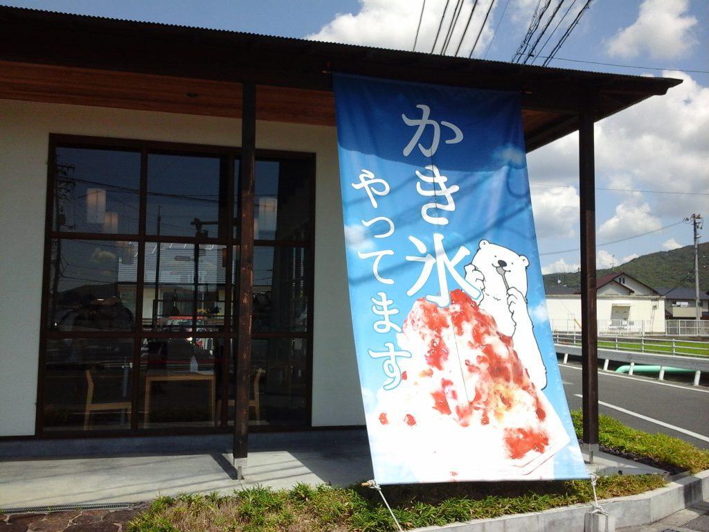 華宵庵 かき氷1