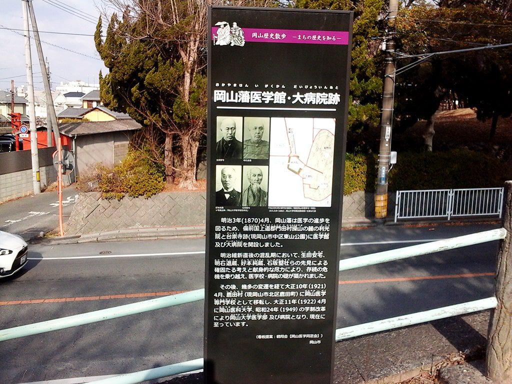 岡山藩医学館・大病院跡の看板