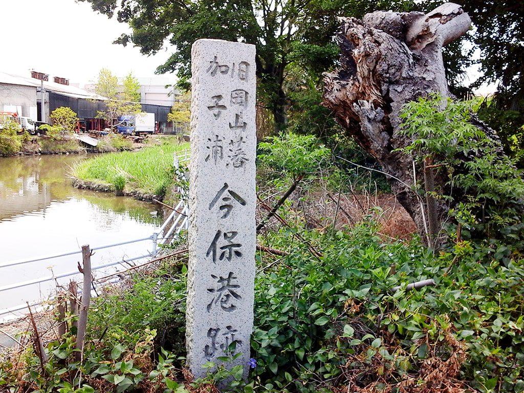 今保港石碑