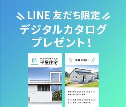LINE友だち限定 デジタルカタログプレゼント!
